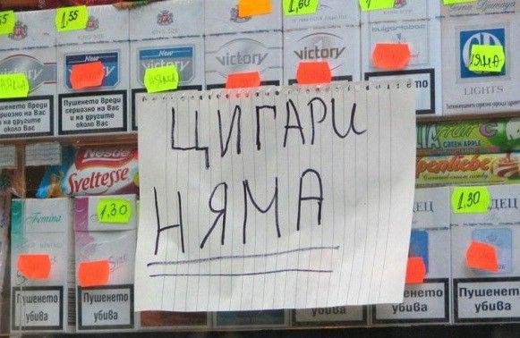 Сигареты в Болгарии подорожали