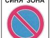 Платные стоянки Софии