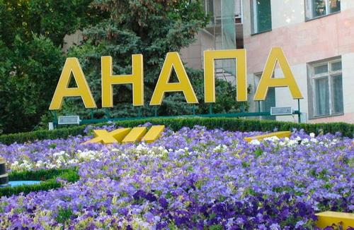 Что посмотреть в Анапе и окрестностях