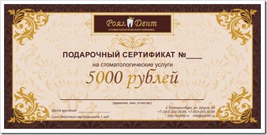 Виды подарочных сертификатов