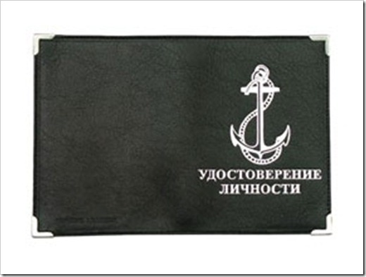 Как получить удостоверение моряка?