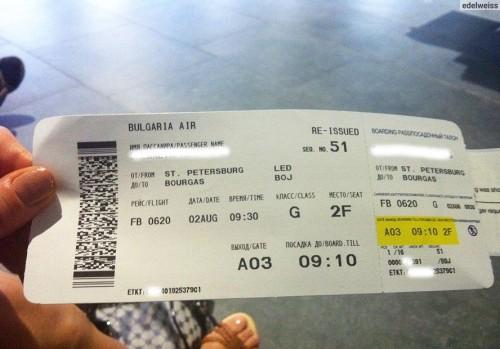 Сколько стоит билет в Болгарию?