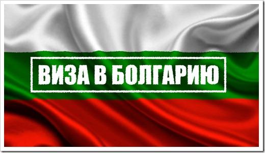 Какая виза нужна в Болгарию для россиян?