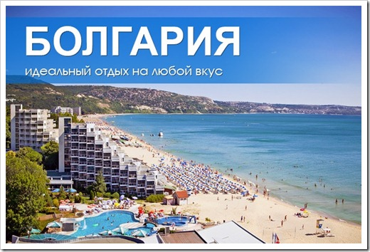 Сколько стоит тур в Болгарию?