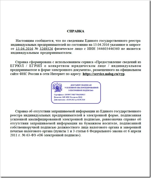 Быстрое получение справки из ИФНС об отсутствии ИП с помощью viza.spravka nalog.ru