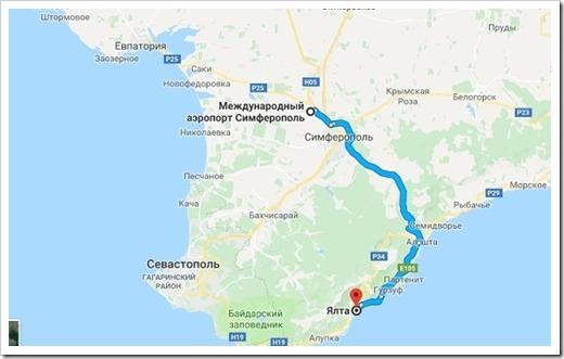 Как доехать от аэропорта Симферополя до Ялты