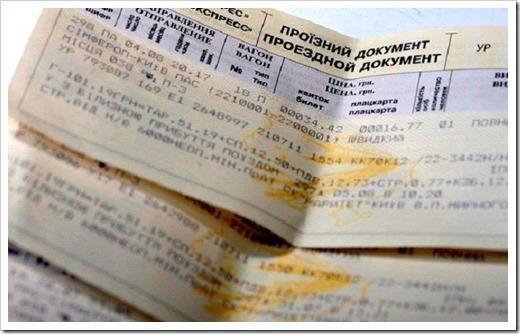 Как выгодно покупать ЖД билеты в Украине?
