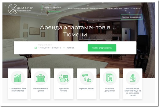 Обзор услуг компании hotel72.ru по аренде апартаментов в Тюмени