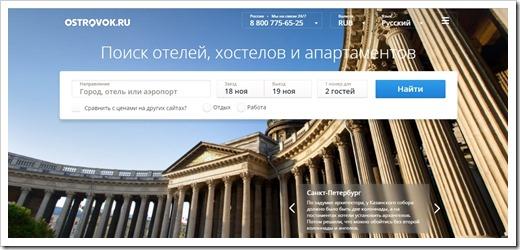 Различия в бронировании отелей на Островок.ру и Букинге