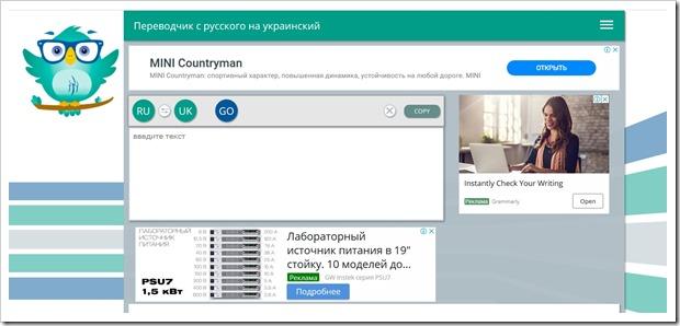 Обзор сайта онлайн переводчика m translate.ru