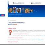 Обзор услуг письменного перевода текстов компании tris.ua