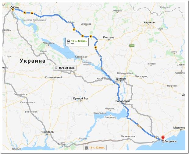 Как добраться из Киева в Бердянск