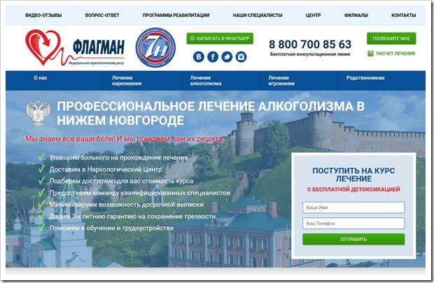 Лечение алкоголизма в Н.Новгороде в наркологическом центре Флагман