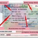 Как получить Шенгенскую визу самостоятельно?
