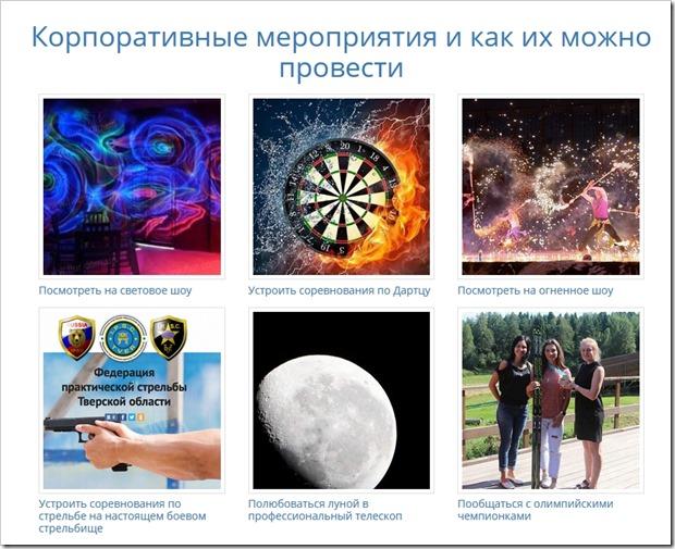 Варианты проведения корпоративов для компаний в парке активного отдыха Гришкино