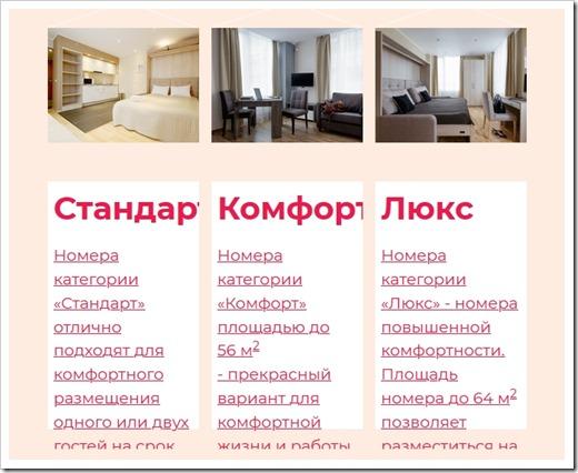 """Обзор номеров бизнес класса в апарт отеле """"Вертикаль"""""""