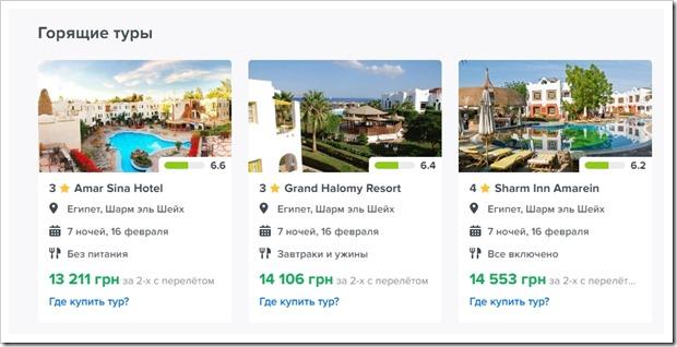 Обзор сервиса сравнения цен на туры в Египет otpusk.com