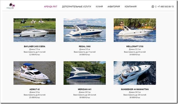 Как арендовать яхту в Москве в компании Подмосковная Ривьера