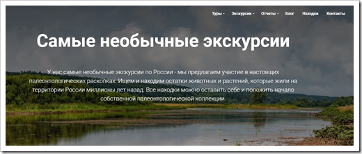 Необычные палеонтологические экскурсии по Москве и Подмосковью