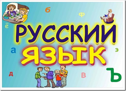 Какие правила русского языка проходят во втором классе?