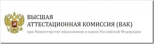Как опубликовать статью в журнале ВАК