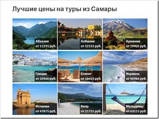 """Обзор сервиса поиска горячих туров из Самары """"Штурвал"""""""