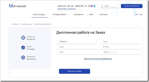 Обзор услуг написания дипломных работ на заказ от компании «Мир Знаний»