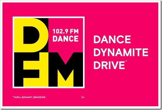 Радиостанция DFM   история и какую музыку крутят